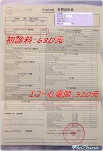 21世紀病院14.11 (23-2).JPG